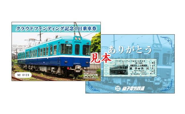 銚子電鉄クラウドファンディング特典1