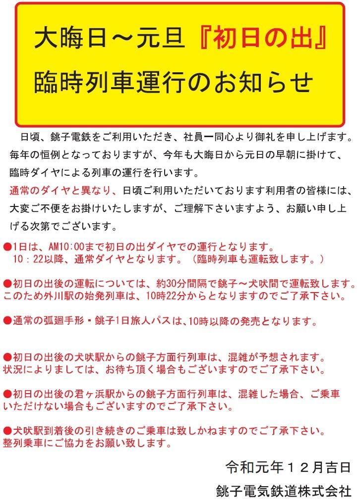 銚子電鉄の初日の出時刻表