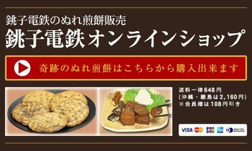 銚子電鉄オンラインショップ 奇跡のぬれ煎餅のご購入はこちら