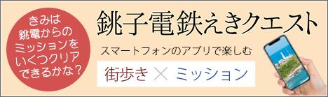 銚子電鉄えきクエスト