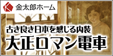 金太郎ホーム 大正ロマン電車