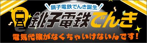 銚子電鉄でんき