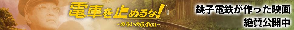 電車を止めるな!呪いの6.4km
