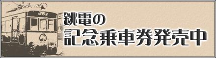 銚電の記念乗車券発売中