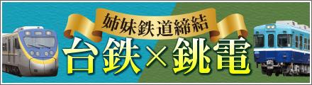 台鉄×銚電