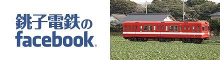 銚子電鉄のFacebook