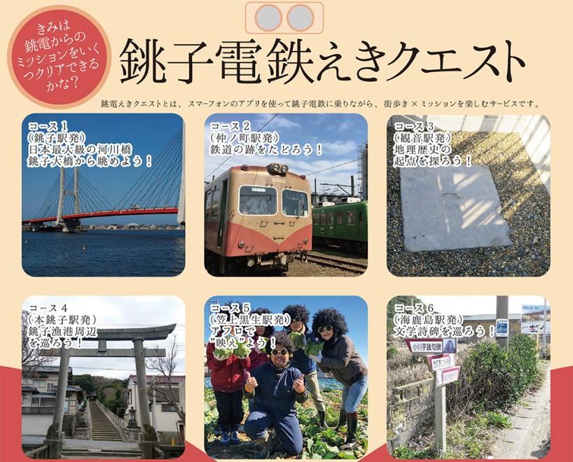 街歩きアプリ「銚子電鉄えきクエスト」 銚子電気鉄道株式会社